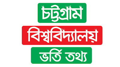 Chittagong University admission 2019