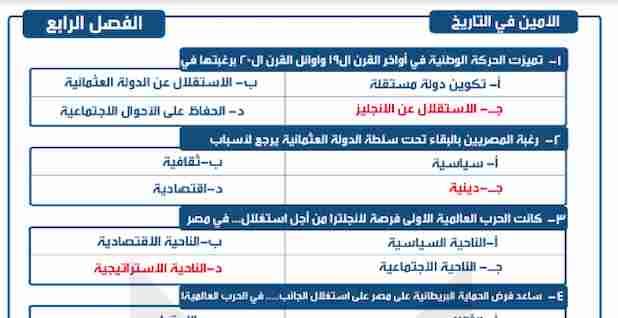 مراجعة الفصل الرابع تاريخ للصف الثالث الثانوى 2021 نظام جديد للاستاذ مصطفى الامين