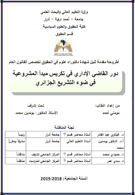 أطروحة دكتوراه: دور القاضي الإداري في تكريس مبدأ المشروعية في ضوء التشريع الجزائري PDF
