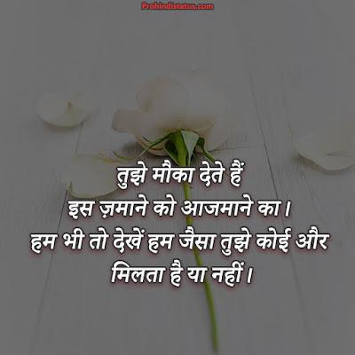 Breakup-Status-Hindi