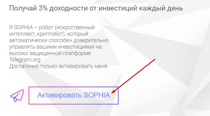 Регистрация в Sophia With You