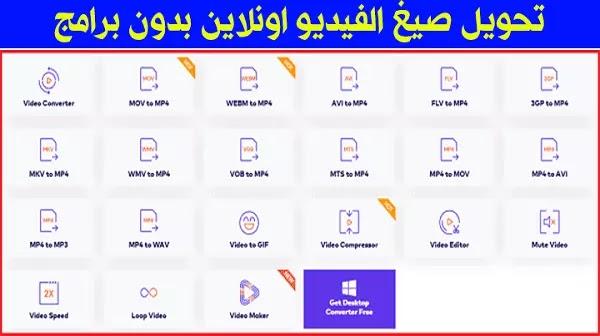 افضل موقع لتحويل الفيديو الى اي صيغة اونلاين بدون برامج video converter