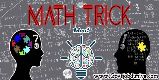 15 Easiest Math Tricks of 2019 for competitive Exams