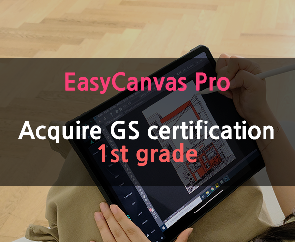 EasyCanvas Pro has acquired GS certification first grade!