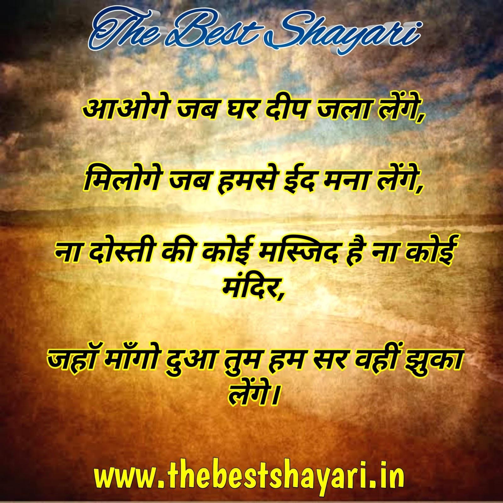 Best Hindi Friendship Shayari, Quotes, Images, Wallpaper
