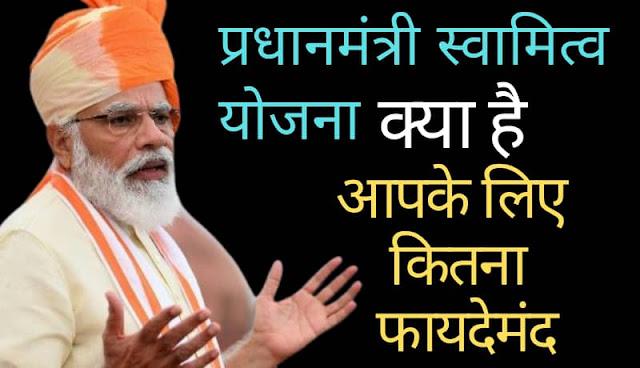 What is Pradhanmantri swamitva yojana,benefits of prdhanmantri swamitva yojana