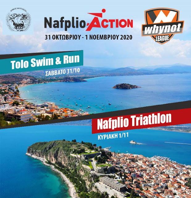 Nafplio Action 2020: Αθλητικό διήμερο σε Τολό και Ναύπλιο