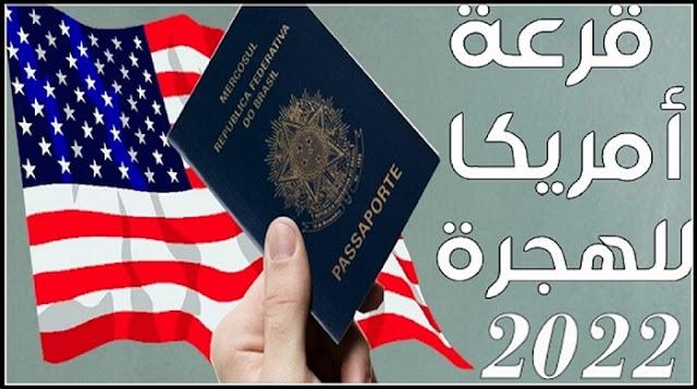 التسجيل في القرعة الأمريكية 2022 قرعة الهجرة إلى أمريكا