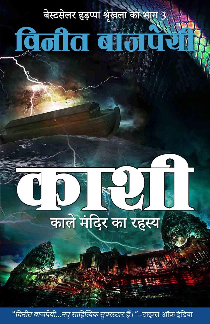 kashi-vineet-bajpayi-book