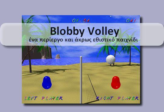 Blobby Volley - Παίξτε ένα διαφορετικό αλλα εθιστικό παιχνίδι Βόλεϊ