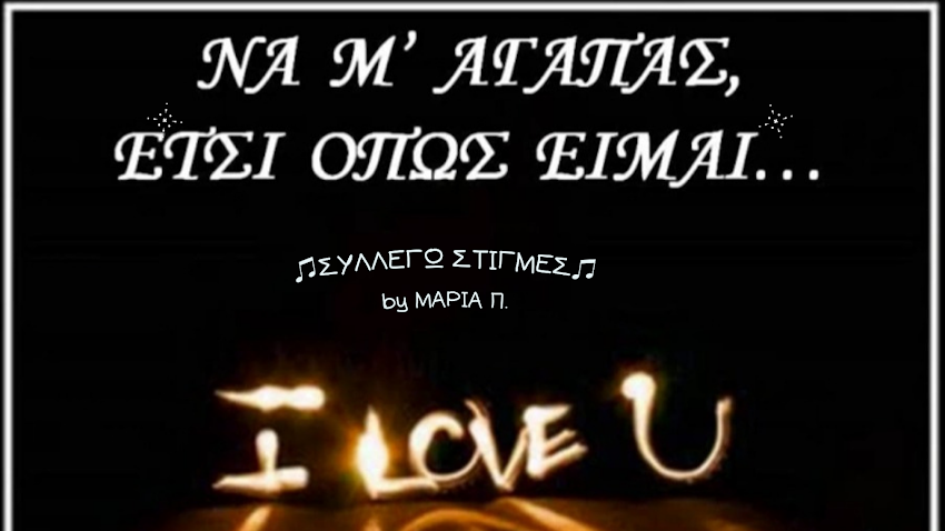 "📝Older Blog Post #4: ""Να μ' αγαπάς, έτσι όπως είμαι"""