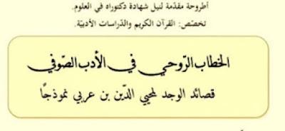 الخطاب الرّوحي في الأدب الصوفي -31