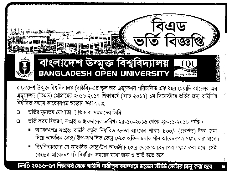 BOU BEd Program Admission (Session: 2016-2017 / 2017 Batch)