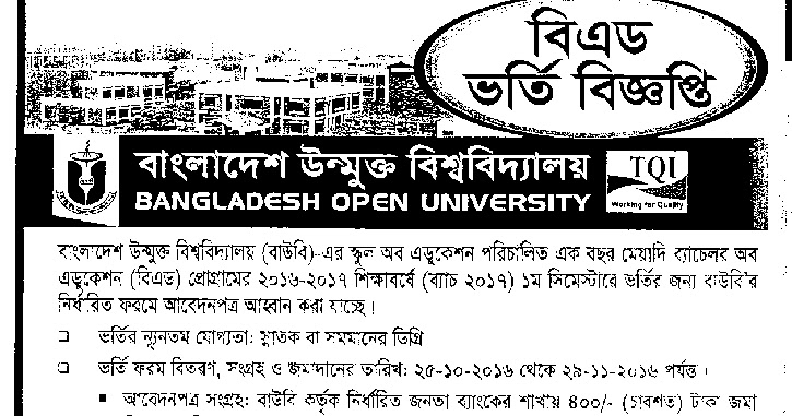 BOU BEd Program Admission (Session: 2016-2017 / 2017 Batch