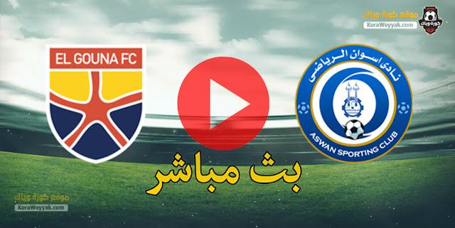 نتيجة مباراة اسوان والجونة اليوم 25 ديسمبر 2020 في الدوري المصري