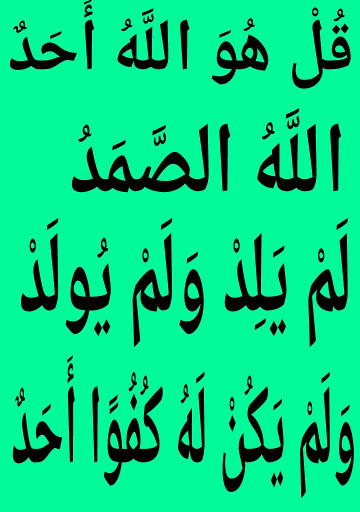 Surat Al Ikhlas Arab Latin Terjemahan Tafsir Tempat