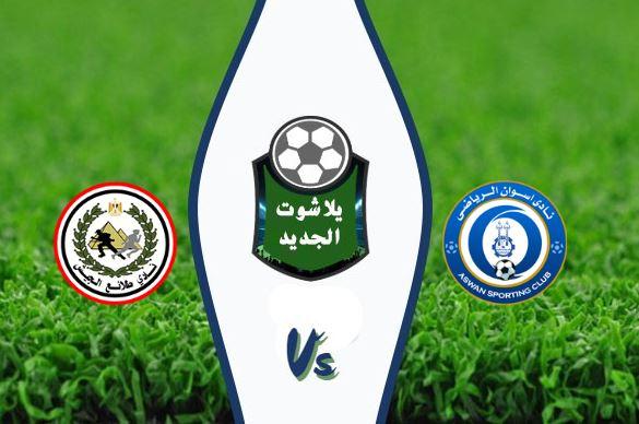 نتيجة مباراة طلائع الجيش وأسوان اليوم بتاريخ 12/29/2019 الدوري المصري