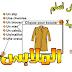 ألعاب فلاش لتعليم اللغة الفرنسية - أسماء الملابس بالفرنسية