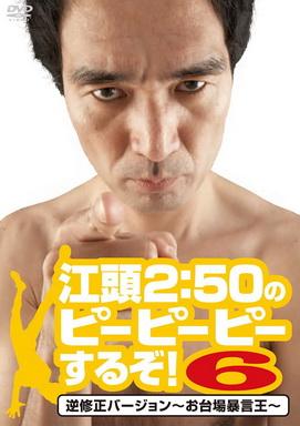 [MOVIES] 江頭2:50のピーピーピーするぞ! 6 逆修正バージョン~お台場暴言王~ (DVDISO)
