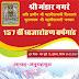 Jain Patrika Design | Sangh Yatra design | Tirth Yatra design | Jain Diksha Design | जैन भगवान पत्रिका फ्री डाउनलोड -ar graphics