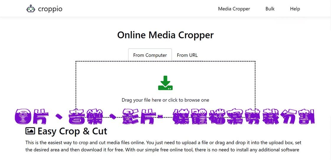 Croppio 線上媒體檔案分割工具