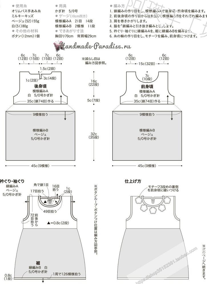 Схемы вязания крючком сарафана для девочки (2)