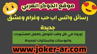 رسائل واتس اب حب و غرام و عشق جديدة - الجوكر العربي
