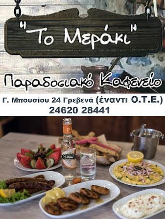 Το Μεράκι! Παραδοσιακό καφενείο Τσιπουράδικο!