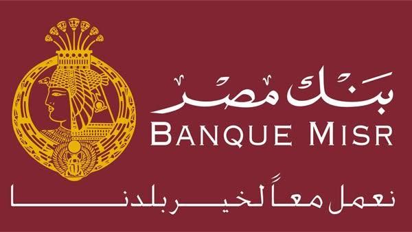 العمل فى وظائف بنك مصر لسنة 2020