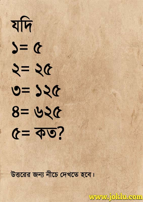 Find the number math riddle in Bengali