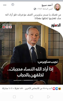رد الشيخ أحمد سبيع على نجيب ساويرس والحجاب