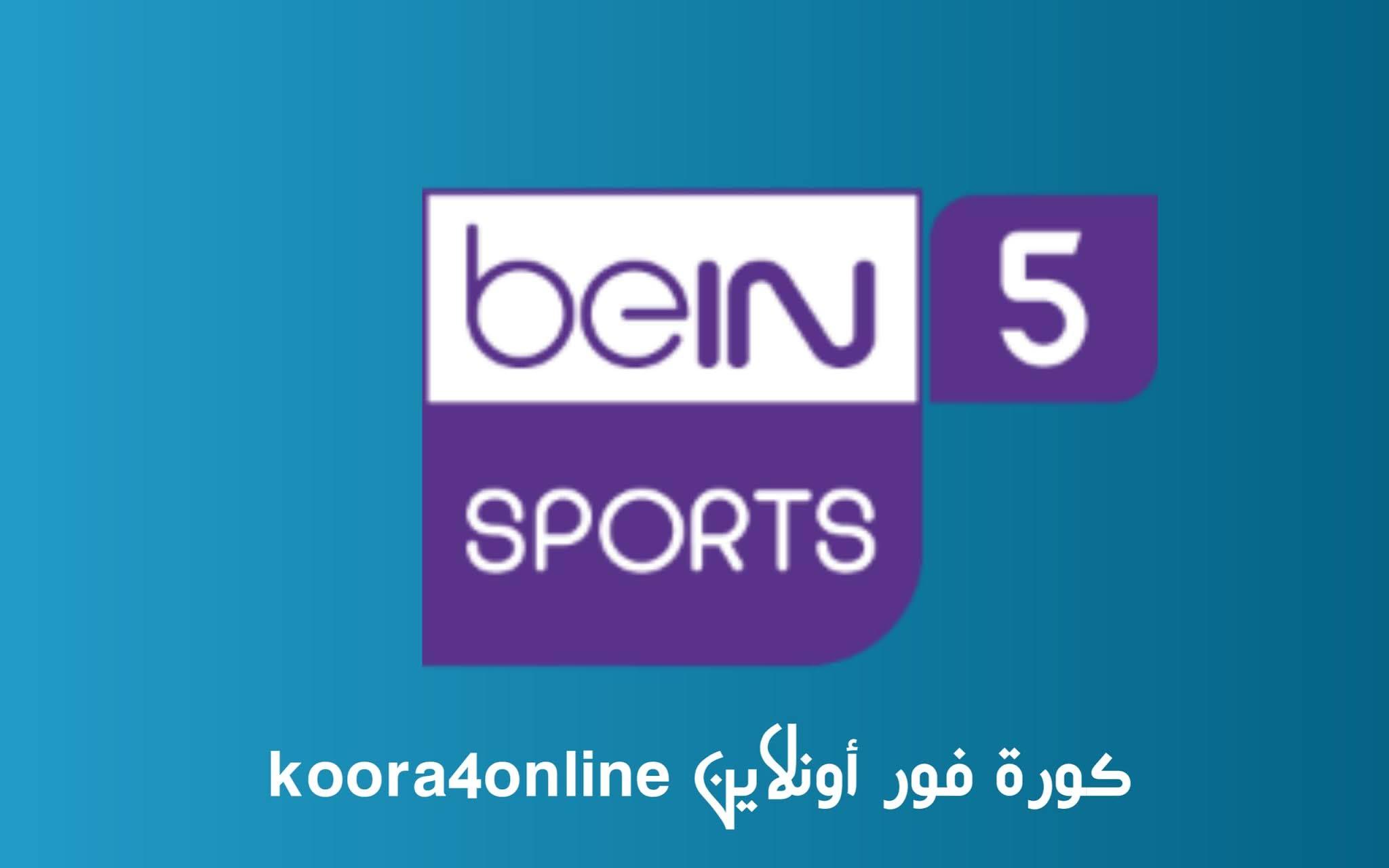 مشاهدة قناة بي إن سبورت  5 -bein sports 5hd - كورة فور أونلاين