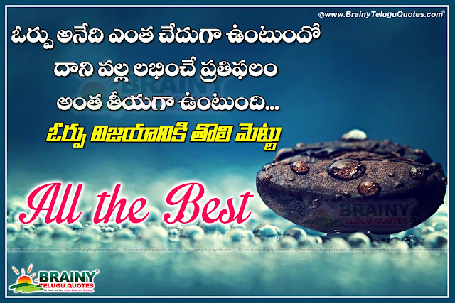 Here is a Best Inspiring & Motivational Quotes for life with All the best telugu quotes and Wallpapers Free Online, Top Popular Motivational Quotes for life with All the best Quotes for Friends, All the best quotes  Exam & Motivational Quotes for life with All the best Wallpapers and Messages online, & Motivational Quotes for life with All the best in Exam Quotes and Sayings online, Top Telugu Inspiring Life & Motivational Quotes for life with All the best Quotes Thoughts and Wallpapers Free.