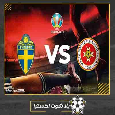 بث مباشر مباراة السويد ومالطا