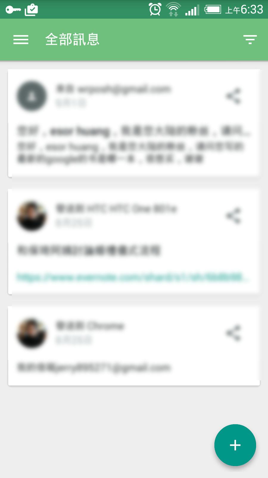 改變行動工作!電腦玩物 2014 最佳 Android App 推薦 Pushbullet%2BPC%2BMac%2BAndroid-04