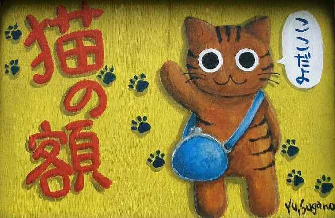 意味 猫 に 小判