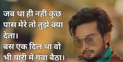 best-2-line-shayari-hindi-IMAGE
