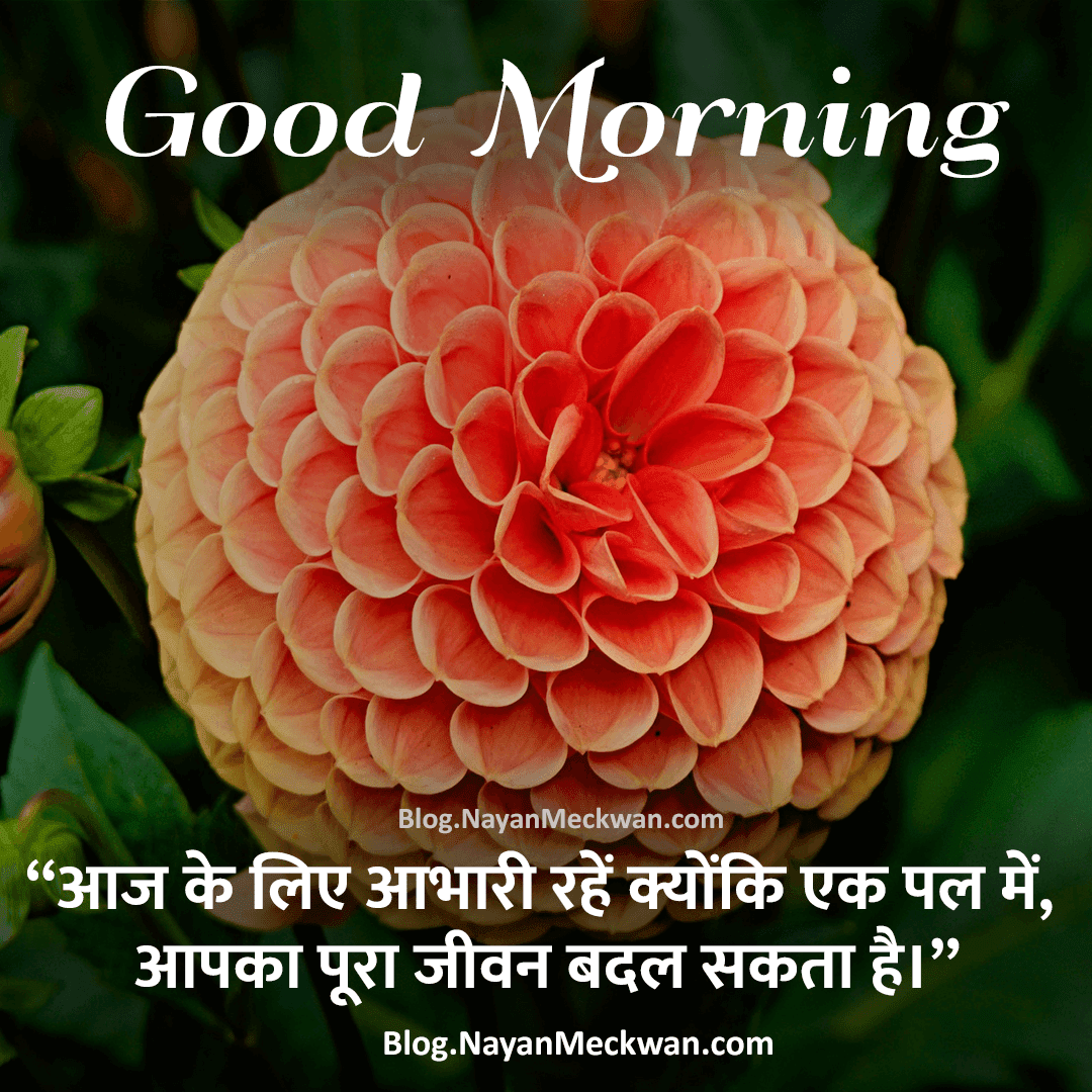 आभारी रहे - inspirational positivity good morning quotes in Hindi