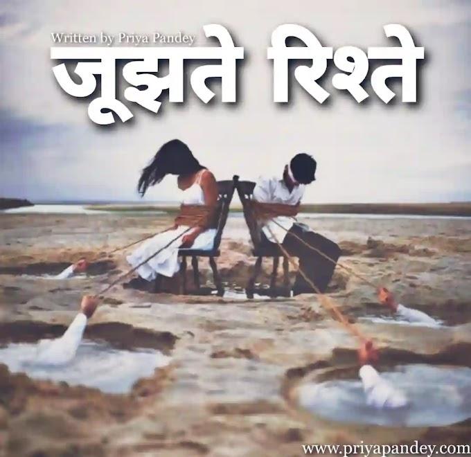 जूझते रिश्ते | Jujhate Rishtey Hindi Poetry By Priya Pandey