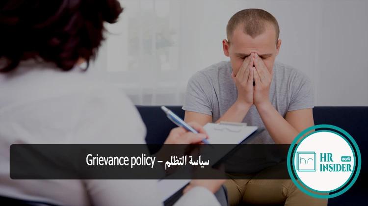 سياسة التظلم - Grievance policy
