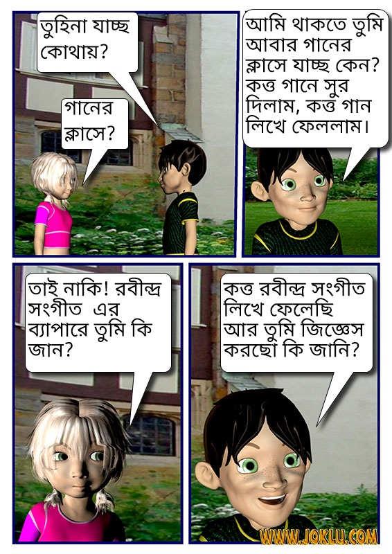 Rabindra Sangeet joke in Bengali