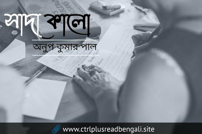 সাদা কালো - Original Bengali Poetry