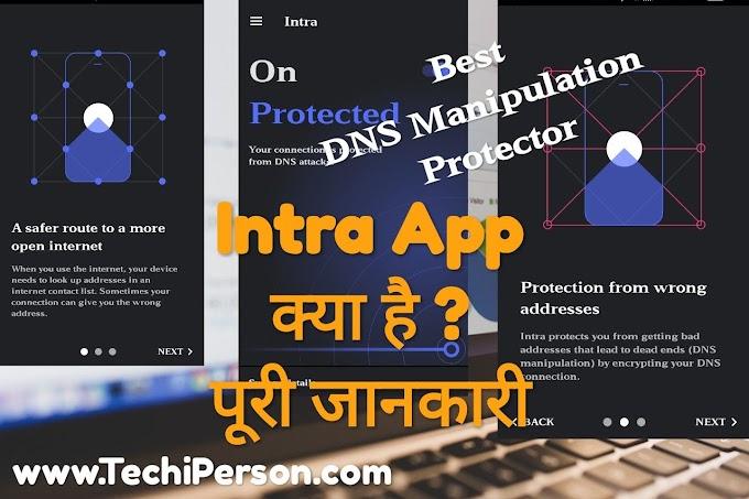 Intra app क्या है - Intra app से जुड़ी सारी जानकारी