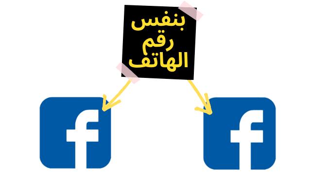 هل يمكن فتح حسابين في الفيس بوك بنفس رقم الهاتف