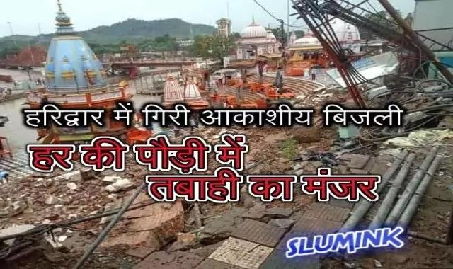 हरिद्वार में गिरी आकाशीय बिजली, गिर गई लंबी दीवार, haridwar har ki pauri me bijli giri