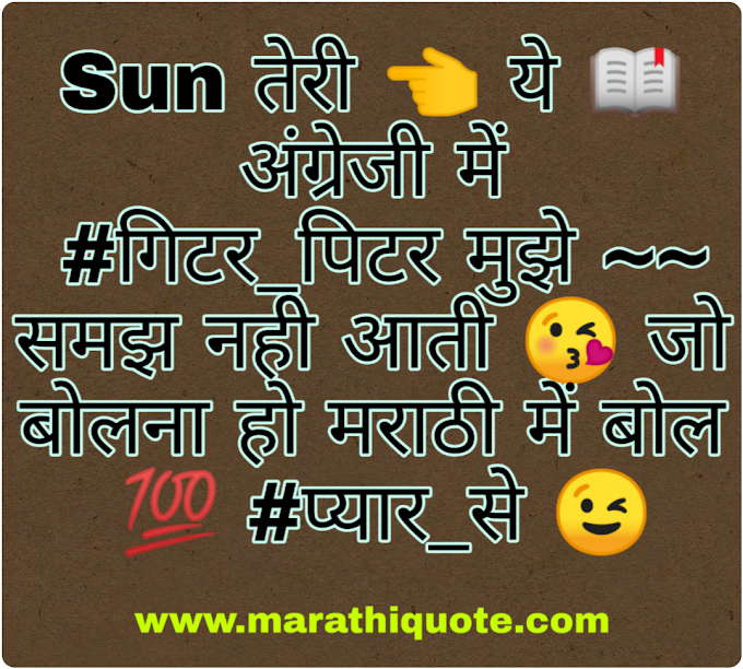 Marathi Quotes on Attitude
