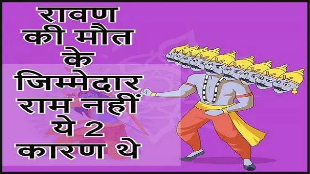 Ramayan Ravan ki Mrityu