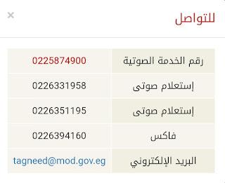 أرقام ادارة التجنيد مصر