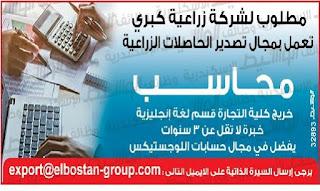 عاجل وظائف جريدة الاهرام الجمعة 27 مارس 2020 الاهرام الاسبوعي 2020/03/27