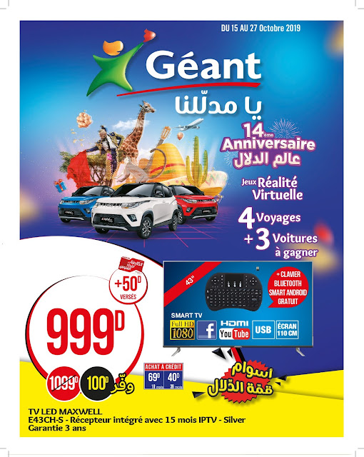 catalogue geant tunisie 14 anniversaire octobre 2019